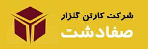 آگهی های ماهنامه صنایع چاپ و بسته بندی