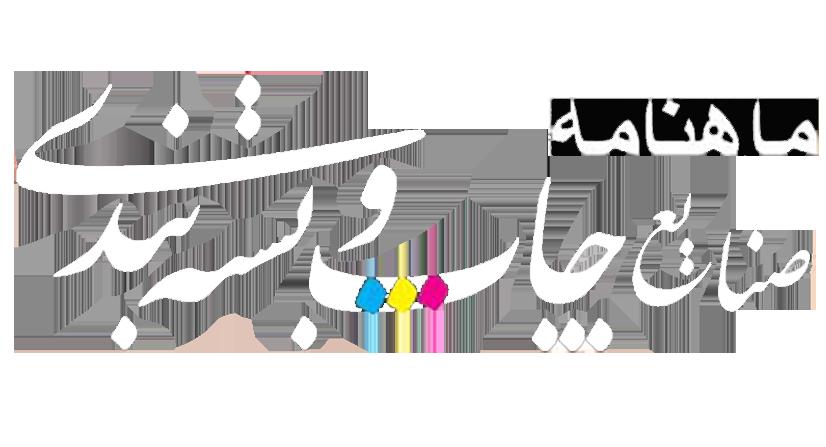 لوگوی فوتر ماهنامه صنایع چاپ و بسته بندی