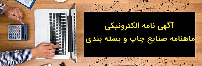 ارسال 6 اگهی نامه الکترونیکی توسط ماهنامه صنایع چاپ و بسته بندی